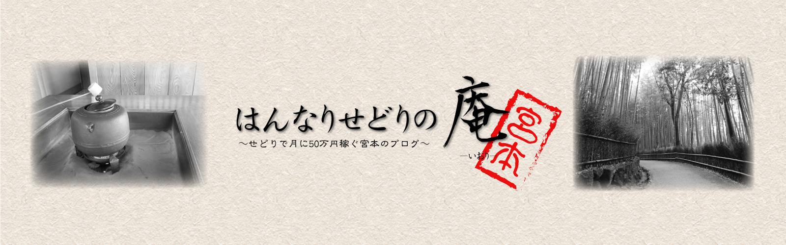 せどりで月収50万円稼ぐはんなり宮本のブログ